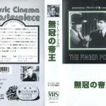無冠の帝王 VHSネットレンタル ビデオ博物館 廃盤ビデオ専門店 株式会社Kプラス
