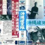 沖縄健児隊 VHSネットレンタル ビデオ博物館 廃盤ビデオ専門店 株式会社Kプラス