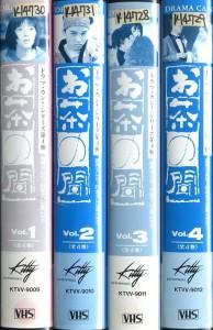お茶の間 TVドラマ VHS全4巻セット VHSネットレンタル ビデオ博物館 廃盤ビデオ専門店 株式会社Kプラス