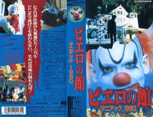 ピエロの館/マニアック1990 VHSネットレンタル ビデオ博物館 廃盤ビデオ専門店 株式会社Kプラス