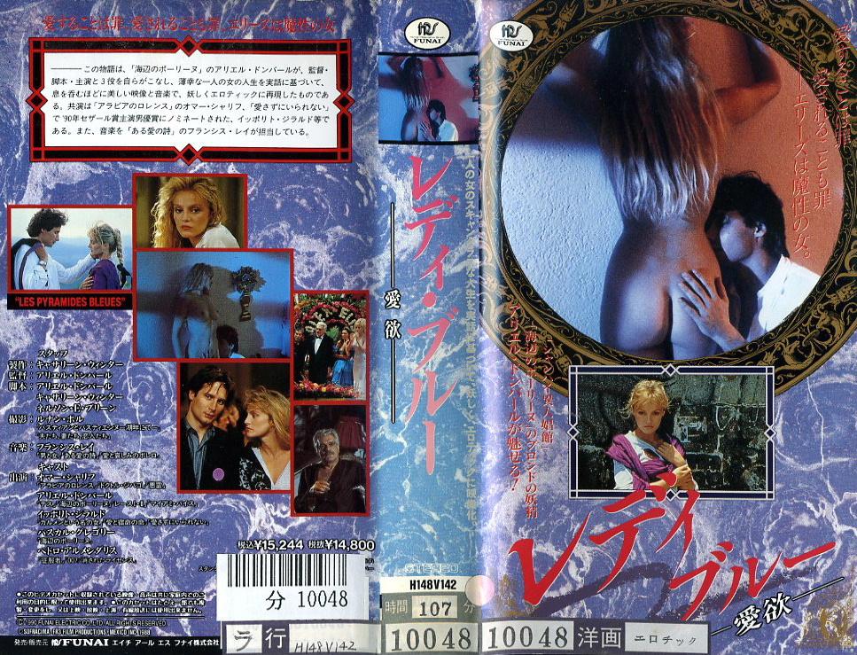 レディ・ブルー/愛欲 VHSネットレンタル ビデオ博物館 廃盤ビデオ専門店 株式会社Kプラス