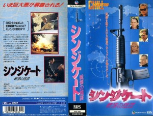 シンジケート/戦慄の陰謀 VHSネットレンタル ビデオ博物館 廃盤ビデオ専門店 株式会社Kプラス