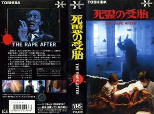 死霊の受胎 VHSネットレンタル ビデオ博物館 廃盤ビデオ専門店 株式会社Kプラス