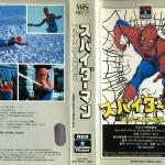 スパイダーマン プルトニウムを追え VHSネットレンタル ビデオ博物館 廃盤ビデオ専門店 株式会社Kプラス