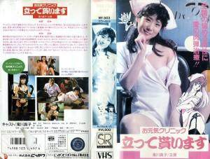 お元気クリニック 立って貰います VHSネットレンタル ビデオ博物館 廃盤ビデオ専門店 株式会社Kプラス