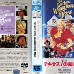 テキサス1の赤いバラ VHSネットレンタル ビデオ博物館 廃盤ビデオ専門店 株式会社Kプラス