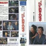 てんやわんや次郎長道中 VHSネットレンタル ビデオ博物館 廃盤ビデオ専門店 株式会社Kプラス
