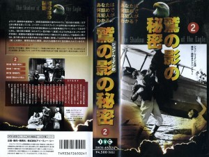 鷲の影の秘密 VHSネットレンタル ビデオ博物館 廃盤ビデオ専門店 株式会社Kプラス