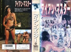 アイアン・マスター VHSネットレンタル ビデオ博物館 廃盤ビデオ専門店 株式会社Kプラス