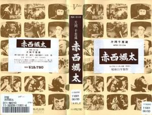赤西蠣太 VHSネットレンタル ビデオ博物館 廃盤ビデオ専門店 株式会社Kプラス