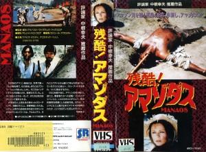 残酷!アマゾダス VHSネットレンタル ビデオ博物館 廃盤ビデオ専門店 株式会社Kプラス