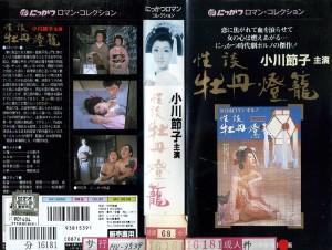 性談 牡丹燈籠 VHSネットレンタル ビデオ博物館 廃盤ビデオ専門店 株式会社Kプラス