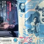 すけばん刑事 ダーティ・マリー VHSネットレンタル ビデオ博物館 廃盤ビデオ専門店 株式会社Kプラス