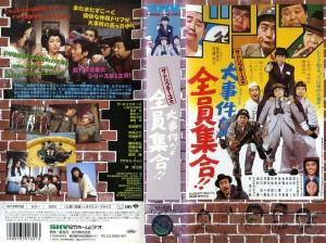 大事件だよ全員集合!! VHSネットレンタル ビデオ博物館 廃盤ビデオ専門店 株式会社Kプラス