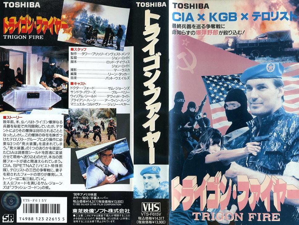 トライゴン・ファイヤー VHSネットレンタル ビデオ博物館 廃盤ビデオ専門店 株式会社Kプラス