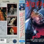 ギロチノイド VHSネットレンタル ビデオ博物館 廃盤ビデオ専門店 株式会社Kプラス