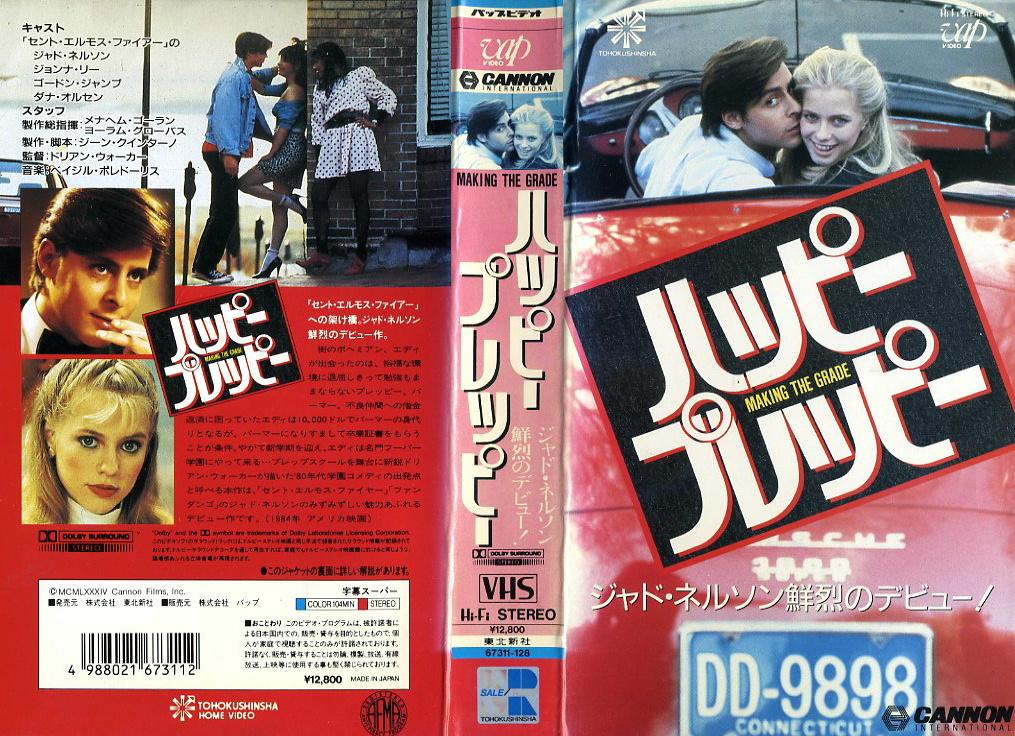 ハッピー・プレッピー VHSネットレンタル ビデオ博物館 廃盤ビデオ専門店 株式会社Kプラス
