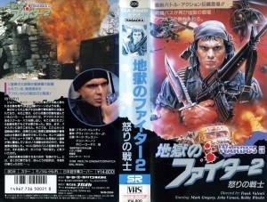地獄のファイター2/怒りの戦士 VHSネットレンタル ビデオ博物館 廃盤ビデオ専門店 株式会社Kプラス