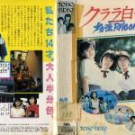 クララ白書 少女隊PHOON VHSネットレンタル ビデオ博物館 廃盤ビデオ専門店 株式会社Kプラス