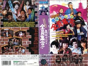 舞妓はんだよ 全員集合!! VHSネットレンタル ビデオ博物館 廃盤ビデオ専門店 株式会社Kプラス