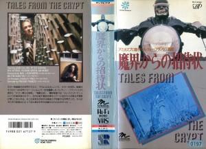 魔界からの招待状 VHSネットレンタル ビデオ博物館 廃盤ビデオ専門店 株式会社Kプラス
