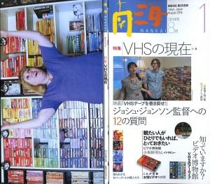 映画雑誌 南海 創刊号 特集VHSの現在