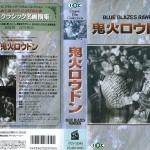 鬼火ロウドン VHSネットレンタル ビデオ博物館 廃盤ビデオ専門店 株式会社Kプラス