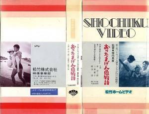 おったまげ人魚物語 VHSネットレンタル ビデオ博物館 廃盤ビデオ専門店 株式会社Kプラス