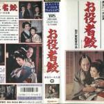 お役者鮫 VHSネットレンタル ビデオ博物館 廃盤ビデオ専門店 株式会社Kプラス