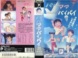 パパママバイバイ VHSネットレンタル ビデオ博物館 廃盤ビデオ専門店 株式会社Kプラス