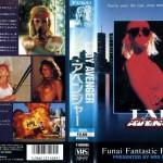 レディ・アベンジャー VHSネットレンタル ビデオ博物館 廃盤ビデオ専門店 株式会社Kプラス