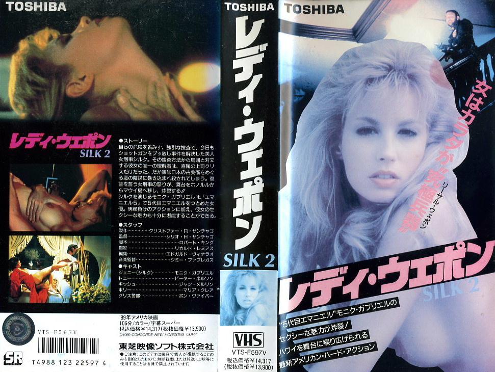 レディ・ウェポン VHSネットレンタル ビデオ博物館 廃盤ビデオ専門店 株式会社Kプラス