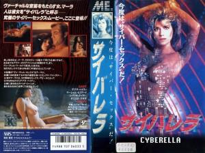 サイバレラ VHSネットレンタル ビデオ博物館 廃盤ビデオ専門店 株式会社Kプラス