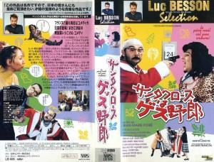 サンタクロースはゲス野郎 VHSネットレンタル ビデオ博物館 廃盤ビデオ専門店 株式会社Kプラス