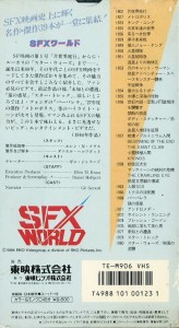 SFXワールド SF映画第1号「月世界旅行」から・・・まで VHSネットレンタル ビデオ博物館 廃盤ビデオ専門店 株式会社Kプラス