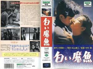 白い魔魚 VHSネットレンタル ビデオ博物館 廃盤ビデオ専門店 株式会社Kプラス
