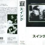 スイング VHSネットレンタル ビデオ博物館 廃盤ビデオ専門店 株式会社Kプラス