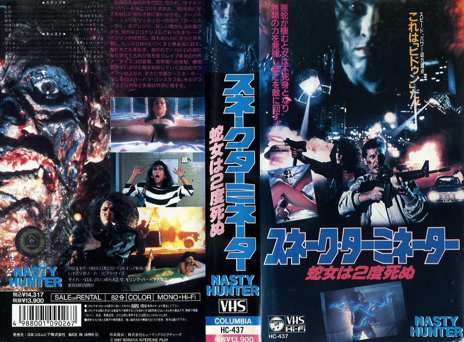 スネーク・ターミネーター 蛇女は2度死ぬ VHSネットレンタル ビデオ博物館 廃盤ビデオ専門店 株式会社Kプラス