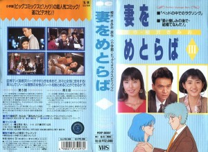 妻をめとらば TVドラマ VHS全3巻セット VHSネットレンタル ビデオ博物館 廃盤ビデオ専門店 株式会社Kプラス
