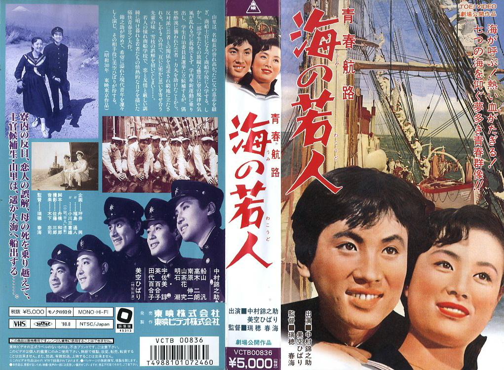 青春航路 海の若人 VHSネットレンタル ビデオ博物館 廃盤ビデオ専門店 株式会社Kプラス