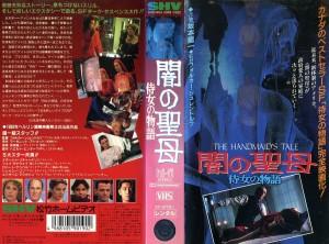 闇の聖母/侍女の物語 VHSネットレンタル ビデオ博物館 廃盤ビデオ専門店 株式会社Kプラス