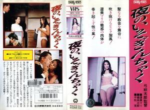 夜のいそぎんちゃく VHSネットレンタル ビデオ博物館 廃盤ビデオ専門店 株式会社Kプラス