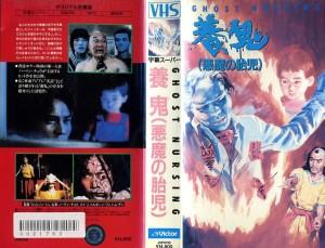 養鬼(悪魔の胎児) VHSネットレンタル ビデオ博物館 廃盤ビデオ専門店 株式会社Kプラス