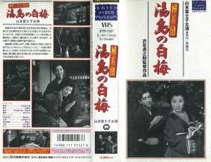 婦系図(おんなけいず) 湯島の白梅 VHSネットレンタル ビデオ博物館 廃盤ビデオ専門店 株式会社Kプラス