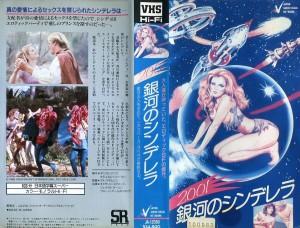 2001銀河のシンデレラ VHSネットレンタル ビデオ博物館 廃盤ビデオ専門店 株式会社Kプラス