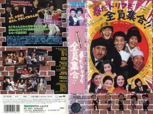 春だドリフだ 全員集合!! VHSネットレンタル ビデオ博物館 廃盤ビデオ専門店 株式会社Kプラス