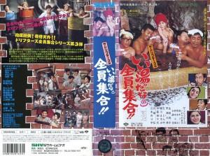 いい湯だな全員集合!! VHSネットレンタル ビデオ博物館 廃盤ビデオ専門店 株式会社Kプラス