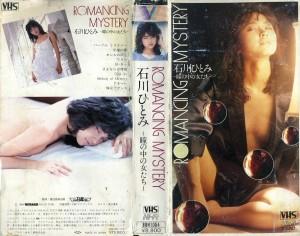 石川ひとみ 瞳の中の女たち ROMANCING MYSTERY VHSネットレンタル ビデオ博物館 廃盤ビデオ専門店 株式会社Kプラス