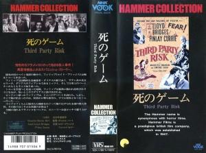 死のゲーム VHSネットレンタル ビデオ博物館 廃盤ビデオ専門店 株式会社Kプラス