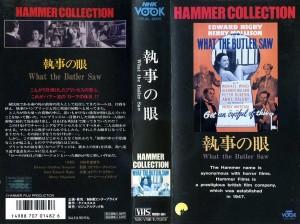 執事の眼 VHSネットレンタル ビデオ博物館 廃盤ビデオ専門店 株式会社Kプラス